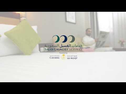 خدمات الغسيل السعودية للقطاع الفندقي