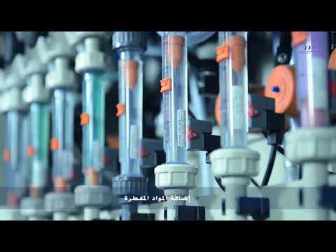 خدمات الغسيل السعودية للقطاع الصناعي