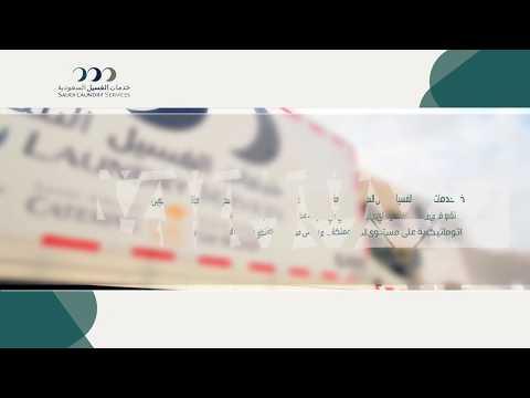 حفل افتتاح خدمات الغسيل السعودية بمدينة الملك عبدالله