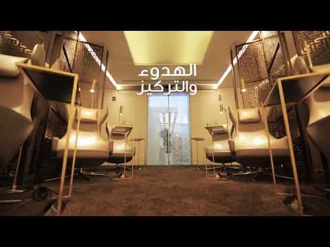 AlFursan Lounge - Madinah